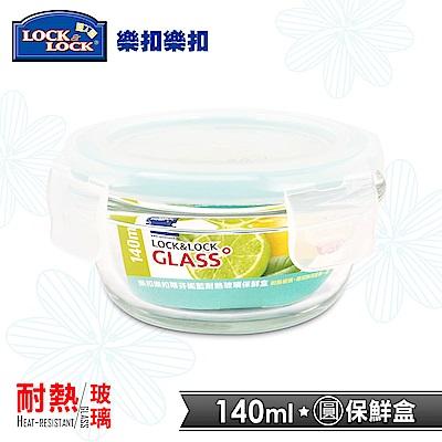 樂扣樂扣蒂芬妮藍耐熱玻璃保鮮盒-圓形140ML(8H)