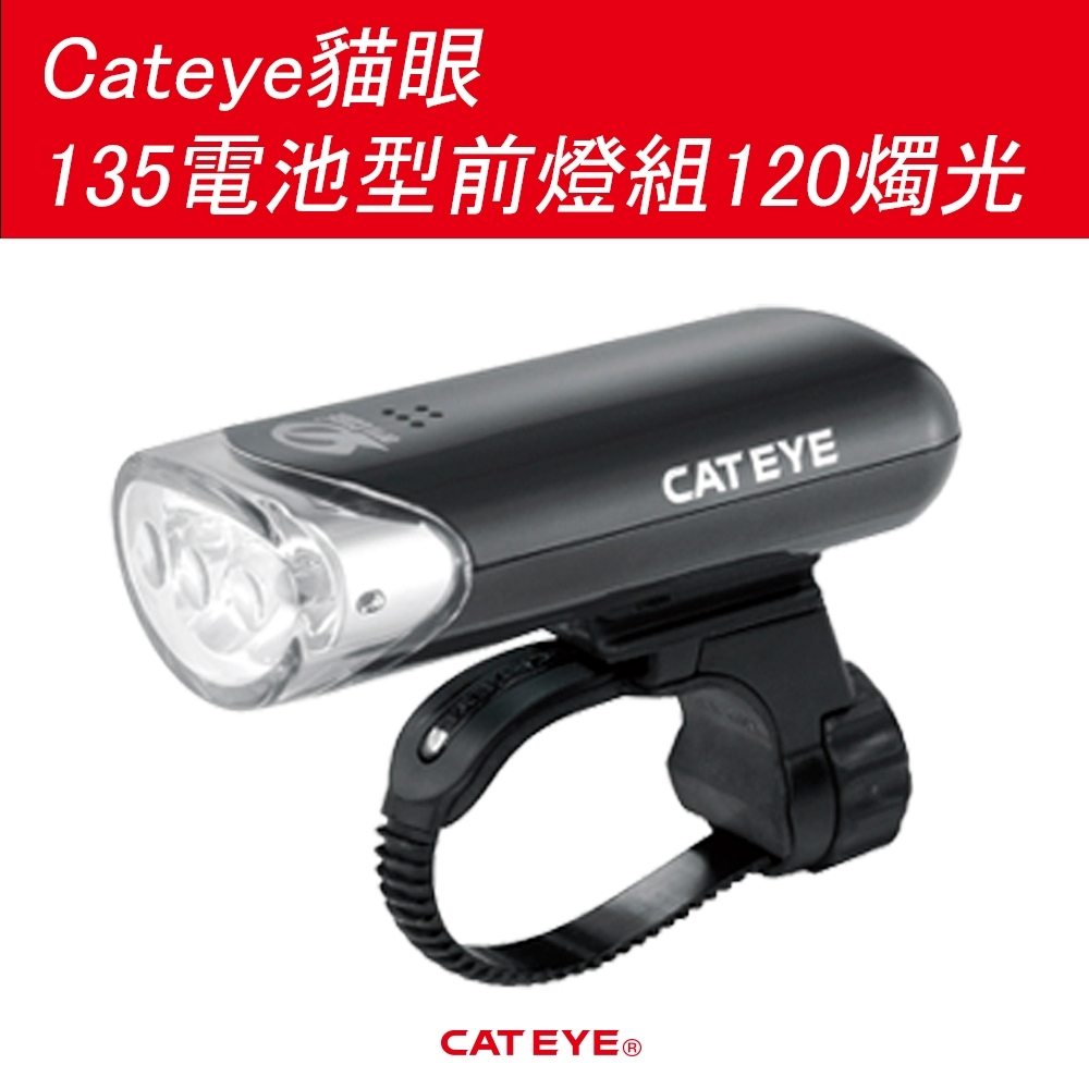 Cateye貓眼135電池型前燈120燭光(黑)HL-EL135N