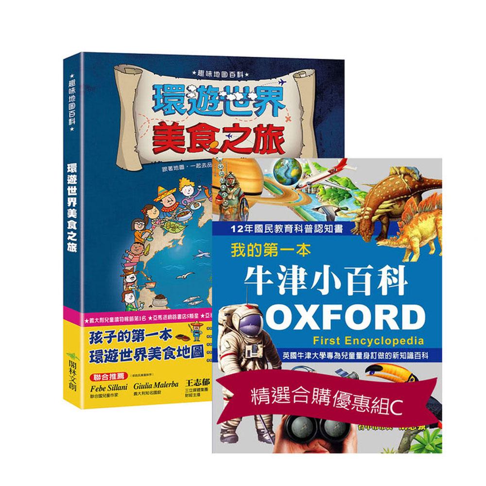閣林 環遊世界美食之旅:精選合購優惠組C