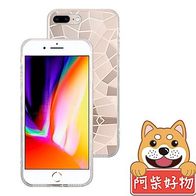 阿柴好物 Apple iPhone 7/8 Plus 3D造型TPU軟殼