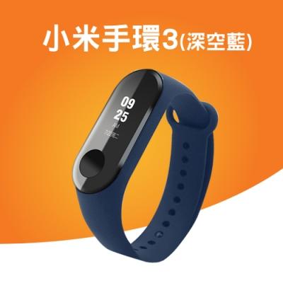 小米手環3 深空藍