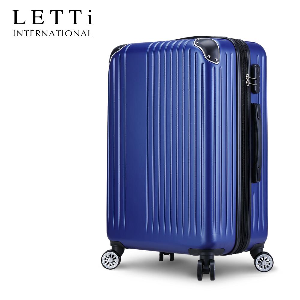 LETTi 星燦光芒  25吋鑽石紋漸消質感拉鍊行李箱(寶石藍)