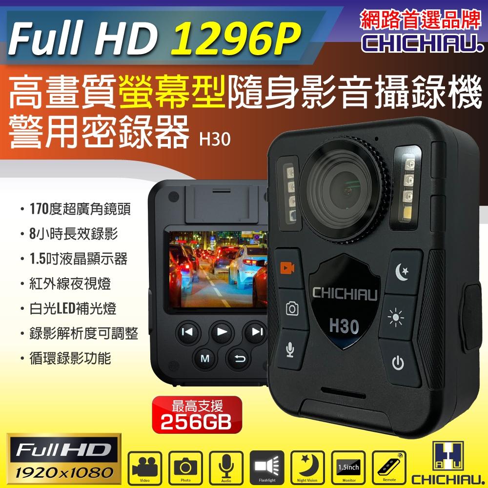 CHICHIAU 奇巧 1296P 超廣角170度螢幕型兩用夜視隨身影音密錄器/可外接鏡頭 影音記錄器 行車紀錄器 H30