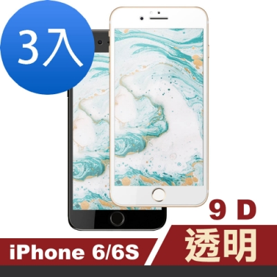 iPhone 6/6S 9D 手機貼膜-超值3入組