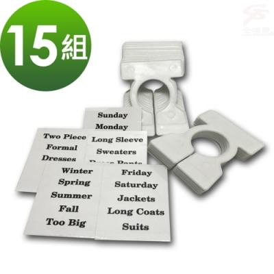 【團購主打】15組MIT衣物衣櫃分類標示牌1包20個