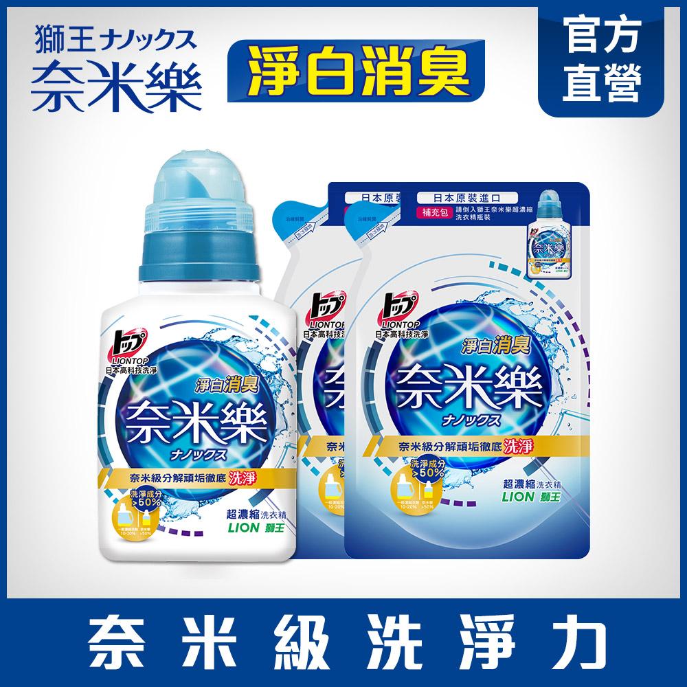 日本獅王LION 奈米樂超濃縮洗衣精 淨白消臭 1+2組合
