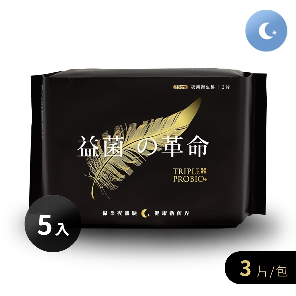 益菌革命  益菌輕柔夜用 36cm 衛生棉3片x5包/組