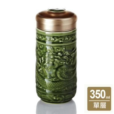 乾唐軒活瓷 騰龍迎祥隨身杯-單層350ml