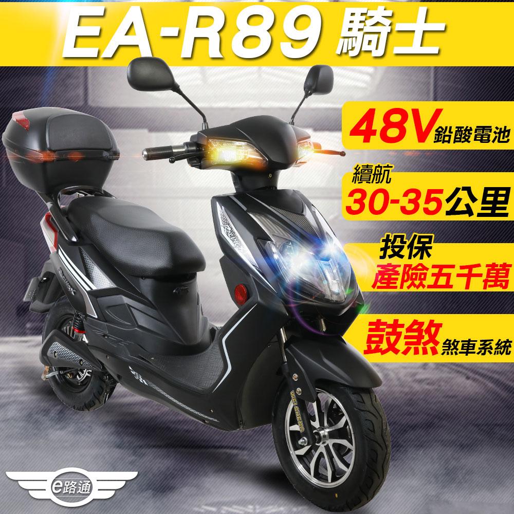 【e路通】EA-R89 騎士 48V鉛酸 500W LED大燈 液晶儀表 電動車 product image 1
