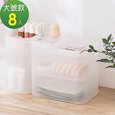 (8入組)大創新無印風化妝收納盒-大號款(無格) lemonsolo