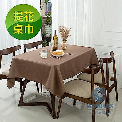 Washcan瓦士肯 輕奢提花桌巾 髮絲-銅 138*180cm