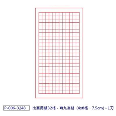 中華筆莊 書法 32格 比賽用紙100入-無九宮4x8格