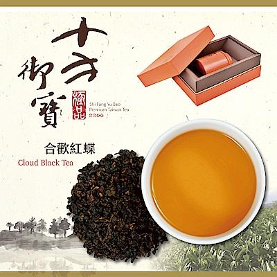 十方御寶‧合歡紅蝶(75g/禮盒)(春節禮盒)