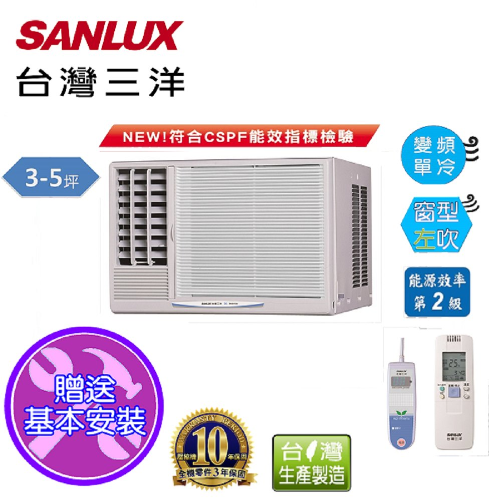 台灣三洋SANLUX 3-5坪窗型變頻左吹式SA-L22VE