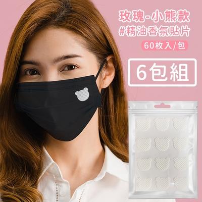 Aroma Sticker 天然精油口罩香氛貼片60入*6-玫瑰