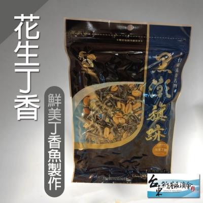 (任選) 新港漁會 花生丁香 (120g / 包)