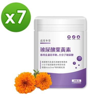 (時時樂下殺)【達摩本草】玻尿酸游離型葉黃素膠囊 x7包《小分子玻尿酸、水潤明亮》(30顆/包)