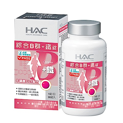 HAC 綜合維他命B群+鐵錠(90錠)