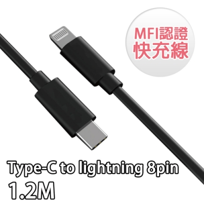 嚴選蘋果認證Type-C to iPhone11 8pin充電傳輸線 1.2M