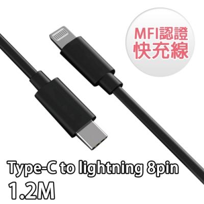 嚴選蘋果認證Type-C to iPhone11ProMax8pin充電傳輸線1.2M