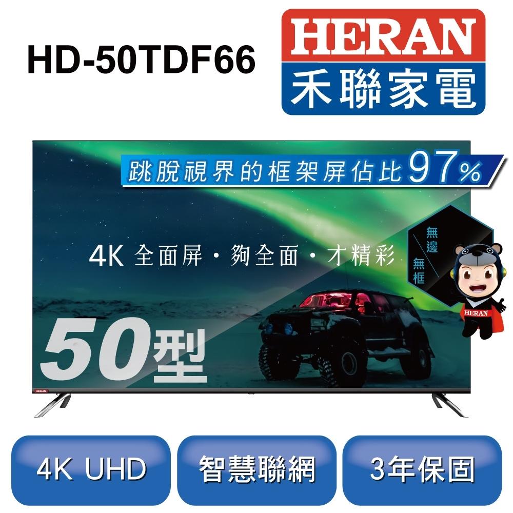 HERAN 禾聯 50吋 4K全面屏智慧連網液晶顯示器+視訊盒 HD-50TDF66