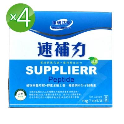 康瑞肽樂 速補力-原味4入組(10g*10包/盒;素食者可)