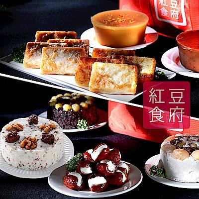 紅豆食府 鎮店招牌伴手禮盒組
