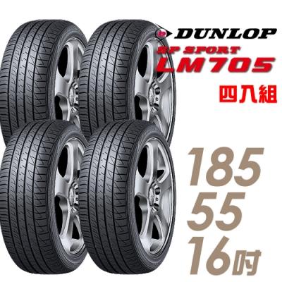 【登祿普】SP SPORT LM705 耐磨舒適輪胎_四入組_185/55/16(LM705)