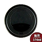 Muurla 咖啡杯杯蓋 黑 9.5cm