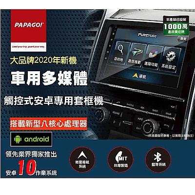 PAPAGO! 車用多媒體 八核心 觸控式安卓專用套框機 9吋/10吋【到府安裝】