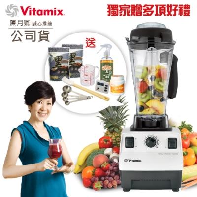 【美國原裝Vita-Mix】TNC5200全營養調理機精進型(白色)獨家贈好禮-公司貨