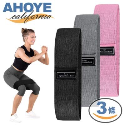 Ahoye 健身美臀拉力帶 三條裝 彈力帶 彈力繩 阻力帶 拉力繩