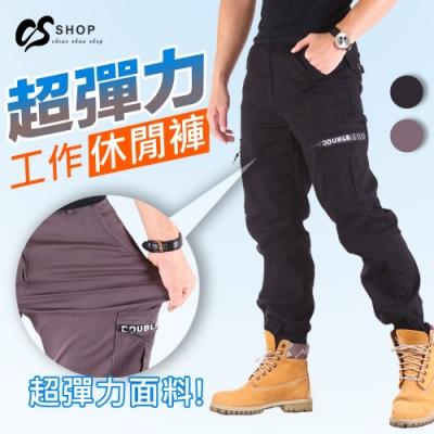 CS衣舖 型男 潮流工裝 拉鍊式大側袋 休閒長褲 工作褲 兩色