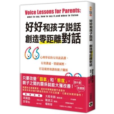 好好和孩子說話,創造零距離對話:心理學家的父母說話課,有效溝通、情緒減壓
