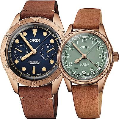 Oris 豪利時青銅系列限量機械對錶-44+36mm