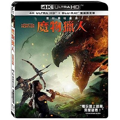 魔物獵人 4K UHD+BD 雙碟限定版  藍光 BD