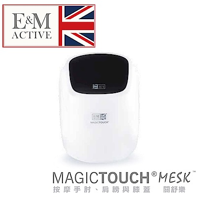 英國E&M MAGIC TOUCH MESK關舒樂 EM16