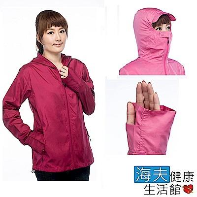 海夫x金勉 口罩連帽式 吸濕排汗 抗UV外套