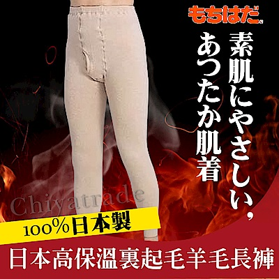 HOT WEAR 日本製機能保暖裡起毛 羊毛衛生褲 長褲(男)