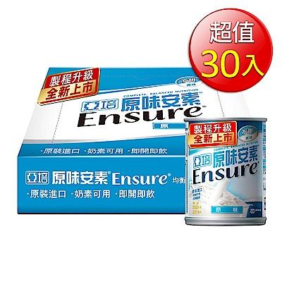 亞培 安素原味口味網購限定 (237mlx30入x1箱)