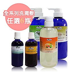 e bio伊比歐 精油洗潤髮全系列 任選6瓶3999