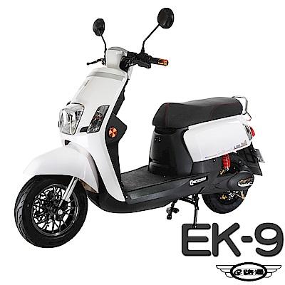 【e路通】EK-9 碟煞系統 大寶貝 48V 鉛酸 前後雙液壓避震系統 電動車