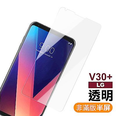 LG V30+ 透明 9H  防撞 防摔 保護貼