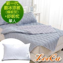 LooCa 新一代酷冰涼被1入-單人4x5尺(條紋灰)+舒眠枕x1