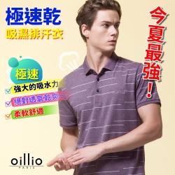 oillio歐洲貴族 短袖高端吸濕速乾POLO衫 超柔防皺紳士款 智能降溫超有感 紫色