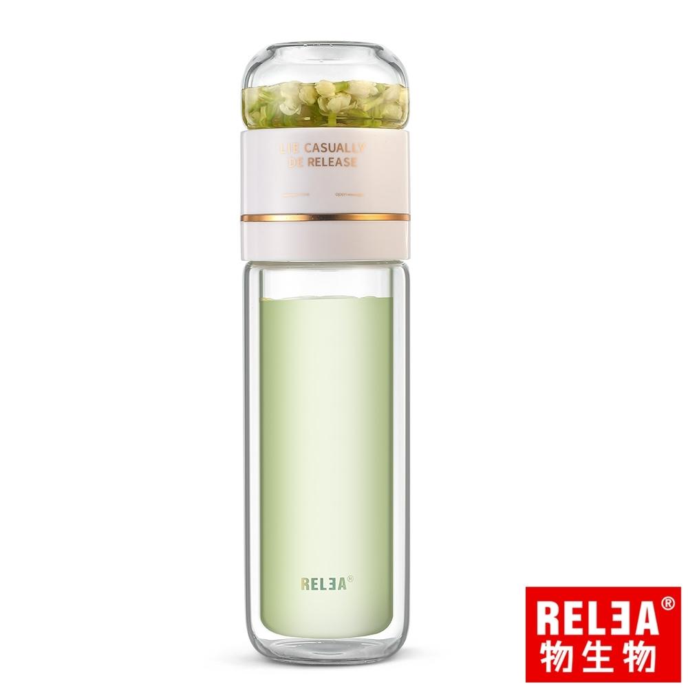 【RELEA 物生物】300ml茶時分離式翻轉耐熱雙層玻璃泡茶隨行杯-冰晶白(快)