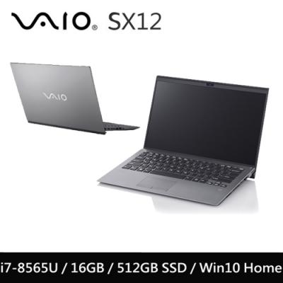 VAIO SX12 12吋筆電-霧鋁銀(i7-8565U/16G/512G SSD/Win10)