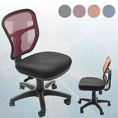 【A1】傑尼斯透氣網布無扶手電腦椅/辦公椅(4色可選)-1入
