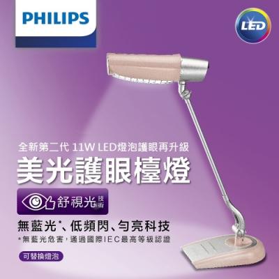 【PHILIPS飛利浦】第二代美光廣角護眼LED檯燈FDS980PN-淺粉色