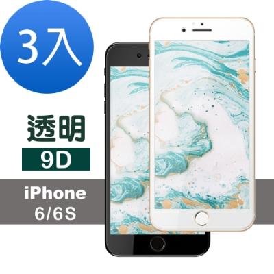 iPhone 6/6S 9D 防刮 保護貼-超值3入組